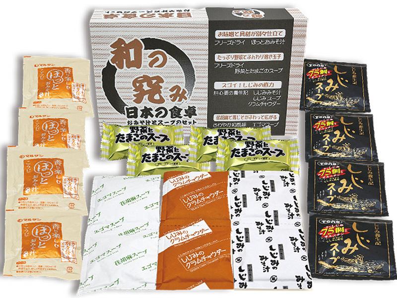 日本の食卓 おみそ汁とスープのセット