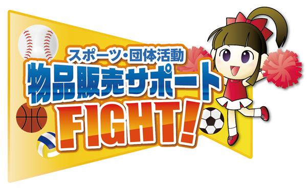 スポーツ・団体活動物品販売サポートFIGHT!