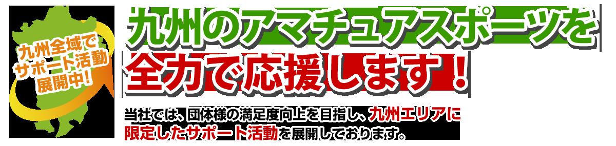 九州の頑張るあなたを応援したい!物品販売による活動資金づくりをサポート