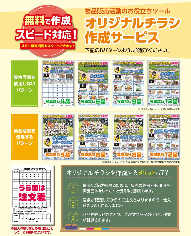 img_flyer_catalog