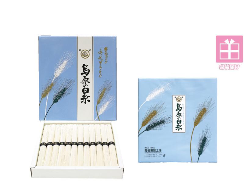 手延素麺 島原の白糸 12束