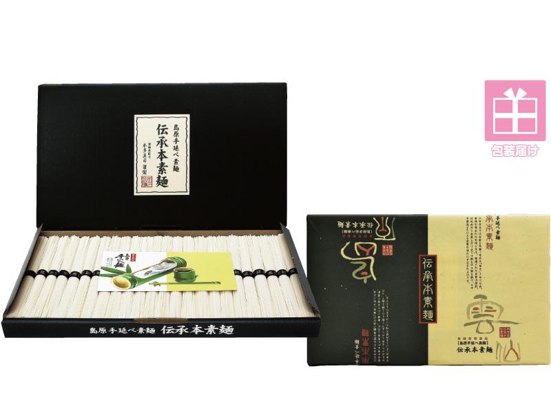 島原 手延 伝承本素麺 24束