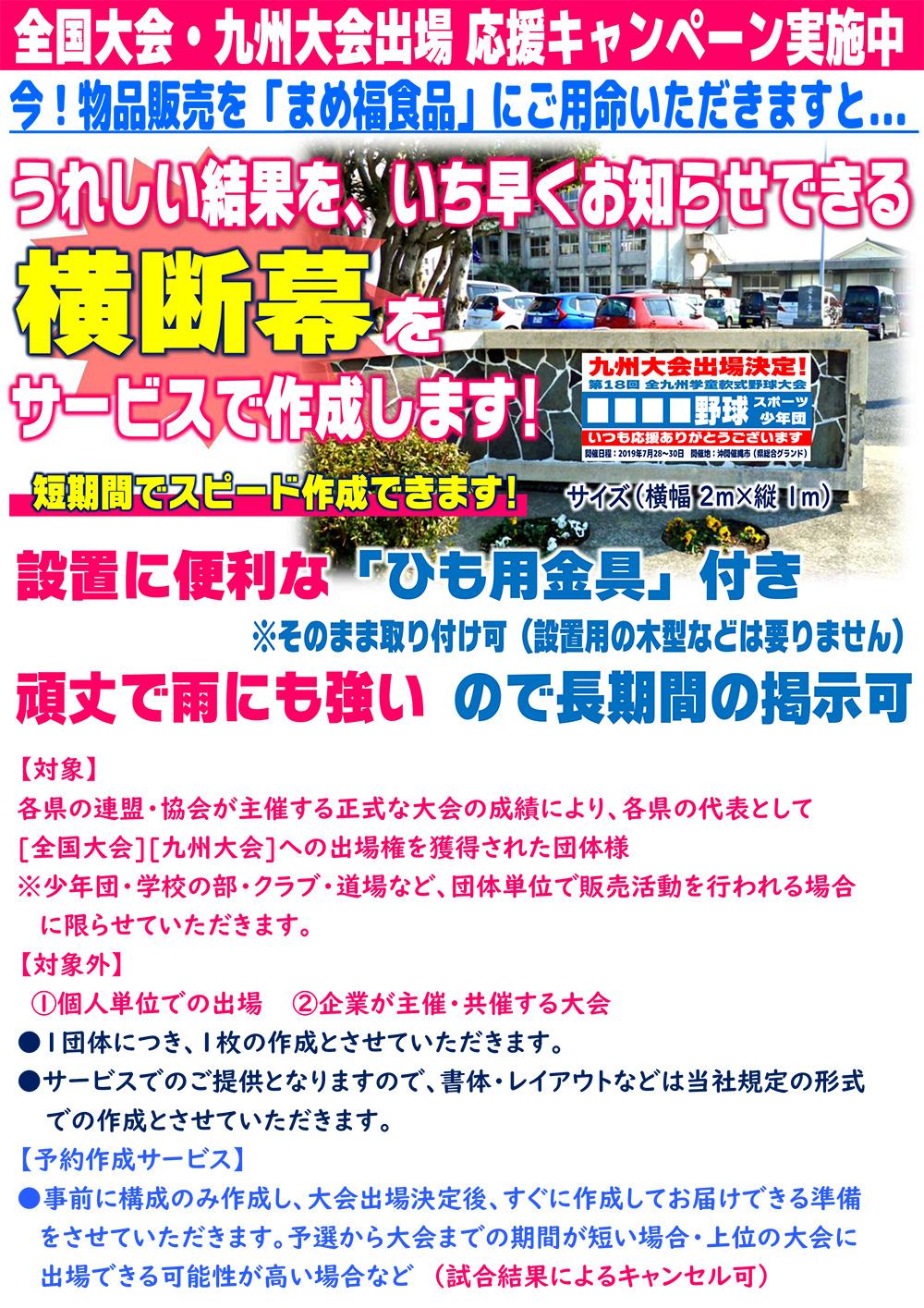 taikai-campaign01
