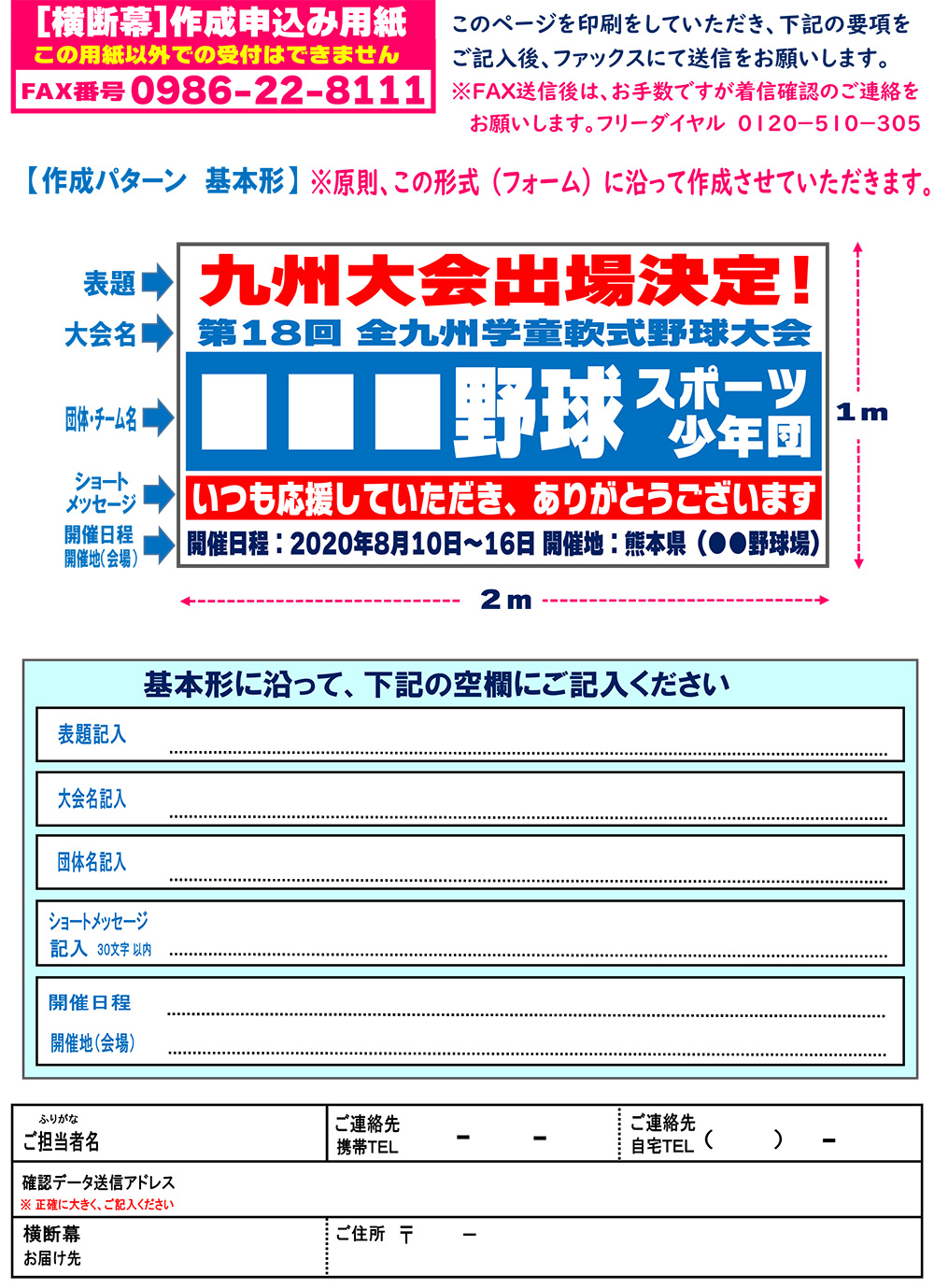 taikai-campaign02