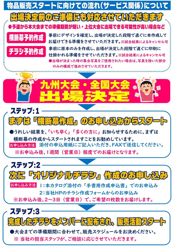 taikai-campaign03
