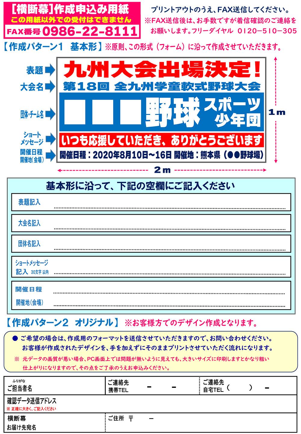 taikai-campaign04